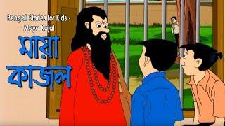 Maya Kajal | Nonte Fonte | Bengali Comics Series | Animation Comedy