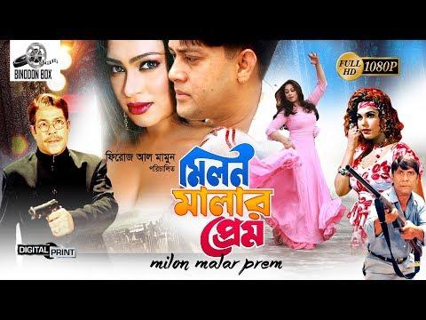Xxx Mp4 Milon Malar Prem মিলন মালার প্রেম Shakil Khan Popy Dildar Nasrin Bangla Full Movie HD 3gp Sex