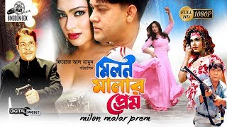 Milon Malar Prem ( মিলন মালার প্রেম ) - Popy | Shakil Khan | Dildar | Popular Bangla Full HD Movie