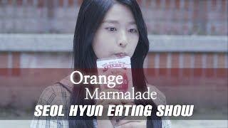 "[Mukbang] Have You Ever Seen a Vampire's Mukbang?! (""Orange Marmalade"" Seol Hyun's Eating Show)"