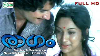 RAAGAM Full Movie   Malayalam Classic  ft Mohan , Lakshmi , Adoorbhasi others