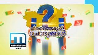 Thiranjeduppu Chodyangal, Episode: 01