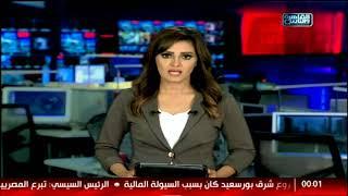 نشرة منتصف الليل من القاهرة والناس السبت 17 مارس