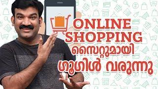 Online Shopping സൈറ്റുമായി ഗൂഗിൾ  വരുന്നു  - Google Online Shopping Site - Tech Malayalam