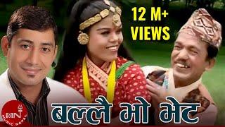 Ballai vo veta by Bimal Raj Chhetri and Sarmila Gurung