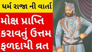Dharma raja ni varta.moks ni prapti kravtu vrat aetle dharma nu parmprik vrat.gujju parivar.