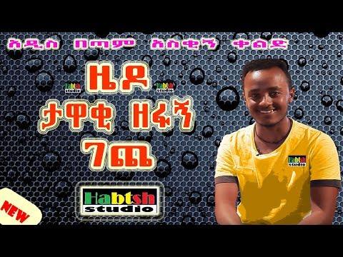 Xxx Mp4 ዜዶ ታዋቂ ዘፋኝ ገጨ 😂አዲስ በጣም አስቂኝ ቀልድ😂 Best New Ethiopian Comedy 3gp Sex