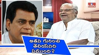 Kota Srinivasa Rao About His Brother Kota Shankar Rao | HMTV