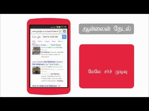 How to search using Google on your Android smartphone (Tamil)