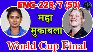 IND v/s ENG | Women's World Cup Final | 2nd Inning Start