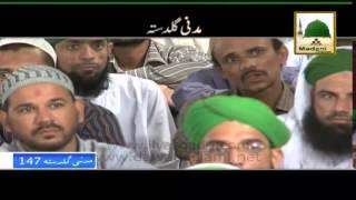 Syed Kise Kehte Hain - Madani Guldasta 147 - Maulana Ilyas Qadri