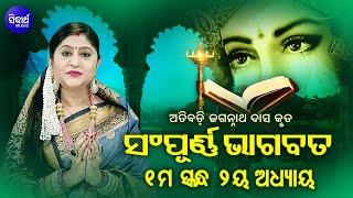 ପ୍ରଥମ ସ୍କନ୍ଧ (ଅଧ୍ୟାୟ-୨) SAMPURNA ODIA BHAGABATA - 1st Skandha (Adhyaya-2) By Smt Namita Agrawal