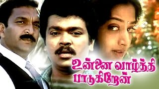 Unnai Vazhthi Padugiren Full Movie | Tamil Super Hit Movies # Parthiban,Mohini