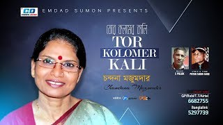 Tor Kolomer kali | Chandana Mazumder | S Pulok | Bangla New Song | 2017
