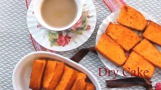 How To Make Dry Cake|| Dry Cake || Bangladeshi style Dry Cake