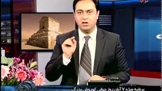 ٧ آبان « ويژه برنامه ـ مردم ايران » کورش و ستيز با علي ماردوش ؛