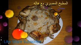 المطبخ المصري مع هاله | طريقة عمل السمان