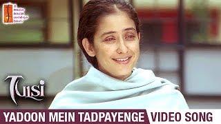 Tulsi Hindi Movie Songs | Yadoon Mein Tadpayenge Video Song | Manisha Koirala | Irrfan Khan | STTV
