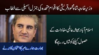 Foreign Minister Shah Mehmood Qureshi Speech in UN General Assembly