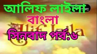 Alif Laila Bangla Part: 6 ( Sinbad)আলিফ লাইলা বাংলা পর্ব ৬ (সিনবাদ)