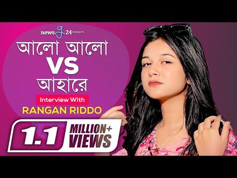 Xxx Mp4 Alo Alo Tahsan Ahare Minar Cover By Rangan Riddo 2018 Newsg24 3gp Sex