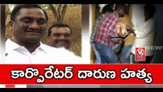 Corporator Murali Stabbed To Death, Accusers Surrender In Police Station | Warangal | V6 News