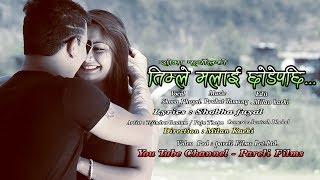 New Letest Song | Timle Malai Chhode Pachhi - Ft Shova phuyal & puja Thapa
