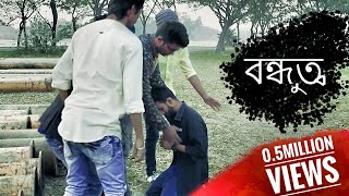 বন্ধুত্ব / Bondhutto / Friendship / Bangla Short-Film 2018 / By Brother's Squad