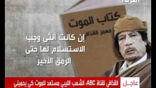 غرائب العقيد: القذافي مفكرا و أديبا