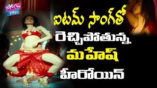 Amisha Patel Item Song From Aakatayi Movie | Aashish |  Rukshar Mir | YOYO Cine Talkies