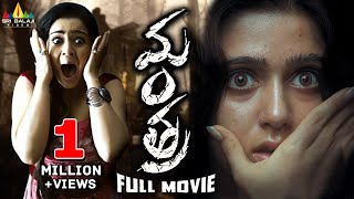 Mantra | Telugu Latest Full Movies | Charmi Kaur, Sivaji, Kausha | Sri Balaji Video