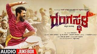 Rangasthala Songs Jukebox | Rangasthala Kannada Movie | Ram Charan, Samantha | DSP