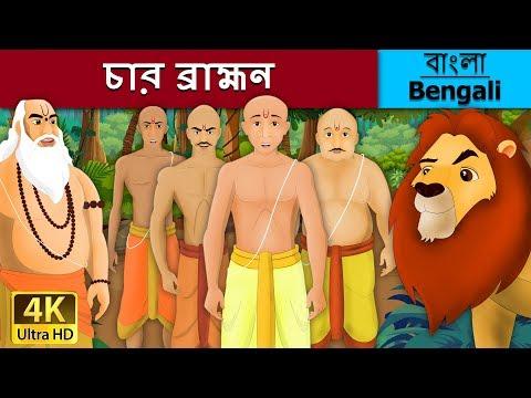 The Four Brahmins in Bengali - Rupkothar Golpo - Bangla Cartoon - 4K UHD - Bengali Fairy Tales