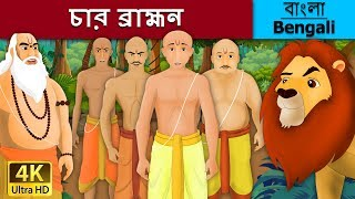The Four Brahmins in Bengali - Rupkothar Golpo - Bangla Cartoon - 4K UHD - Bengali Fairy Tales