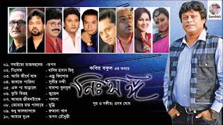 Andrew Kishore, Palash, Topon Chowdhuri, Khalid Hasan Milu - Nisshongo
