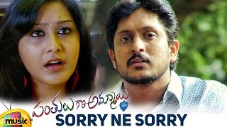 Sorry Ne Sorry Video Song   Panthulu Gari Ammayi Movie Video Songs  