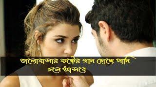 ভালোবাসার কষ্টের গান চোখে পানি চলে আসবে l Bangla Koster Song l Bangla Sad Song l Bangla koster Kotha