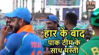 भारत की शर्मनाक हार के बाद, पाक टीम के साथ मस्ती और बेशर्मो की तरह हँसते आये नज़र विराट कोहली ||