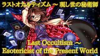 ULiL Sumireko's Theme : Last Occultism ~ Esotericist of the Present World
