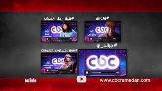 دلوقتي تقدر تشوف مسلسلات رمضان على سي بي سي  في أي وقت .. إعرف إزاي