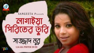 Lagaia Priter Duri - Sajjad Nur Music Video - Lagaia Priter Duri