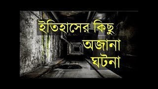 Interesting Facts And Unknown Events In History - Bangla