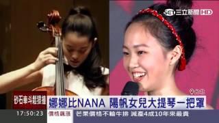 娜娜比NANA 陽帆女兒大提琴一把罩|三立新聞台