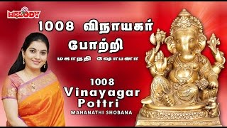 1008 Vinayagar Pottri | Mahanadhi Shobana | Tamil God Songs / Ganesh Songs