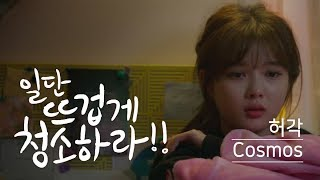 허각 (Huh Gak) - Cosmos (일단 뜨겁게 청소하라 OST) [Official Video]