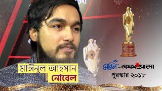 নোবেল | Nobel |  লালগালিচা | মেরিল-প্রথম আলো পুরস্কার ২০১৮ | Meril Prothom Alo Award 2018