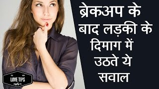 Break Up ke Baad Ladkiya kya Sochti hai | What Girls Think About Boyfriend After Break Up Hindi |