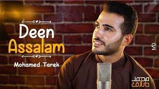 Deen Assalam دين السلام with lyrics (  mohamed tarek   _   محمد طارق )