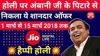 Jio Recharge New Offer from 1 March 2018 | Jio Phone Pe,Paytm,Amazon Pe,Mobikwik Cashback