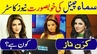 Kiran Naz, Beautiful Samaa TV (News Anchor) Life Story in Urdu/Hindi